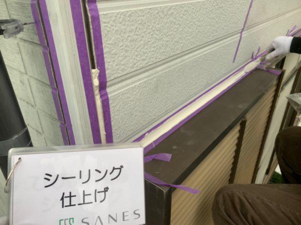 【和歌山県海南市】S様邸  #4シーリング防水工事の作業報告