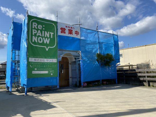 【和歌山県海南市】美容室の塗り替えが始まります。
